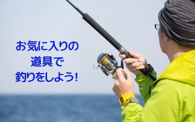 釣り道具一式