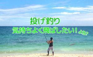 投げ釣りの投げ方