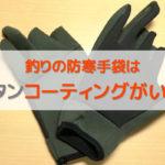 釣りの防寒手袋