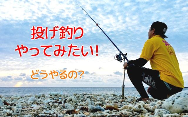 投げ釣りのやり方
