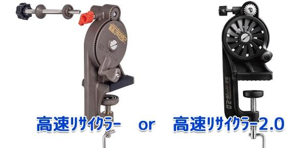 高速リサイクラー2.0の違い比較