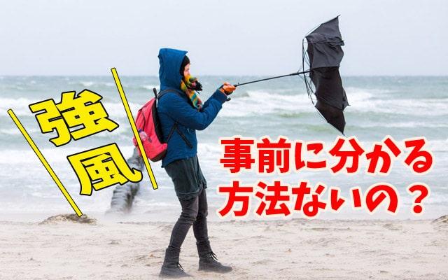 釣りの風速予報