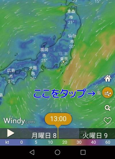 windyの画面