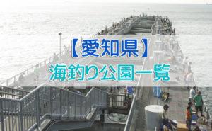 愛知県の海釣り公園