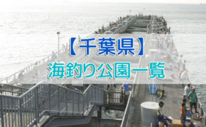 千葉県の海釣り公園
