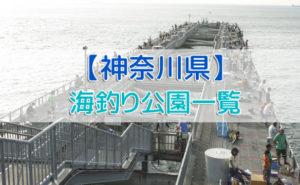 神奈川の海釣り公園