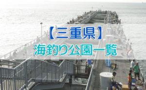 三重県の海釣り公園