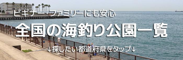 海釣り公園一覧