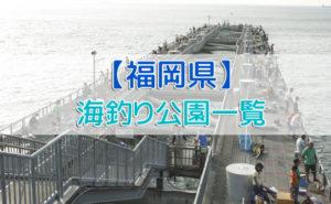 福岡県の海釣り公園