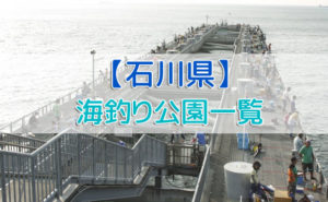 石川県の海釣り公園
