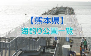 熊本県の海釣り公園