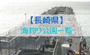 長崎県の海釣り公園