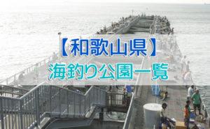 和歌山県の海釣り公園