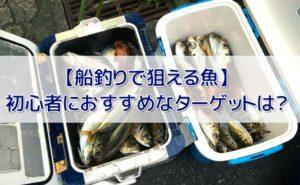 船釣りの種類