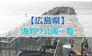 広島県の海釣り公園