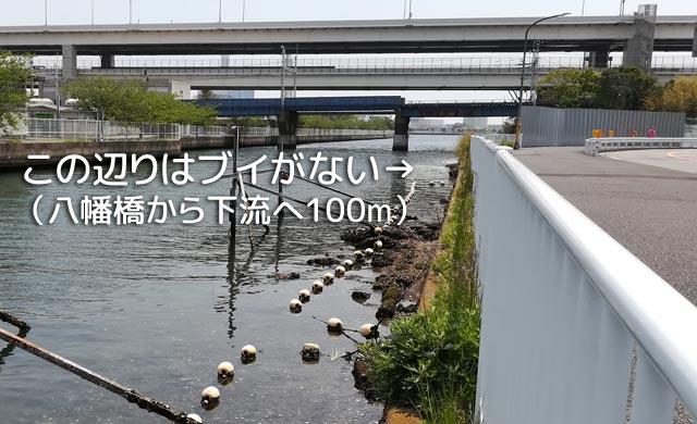 八幡橋付近