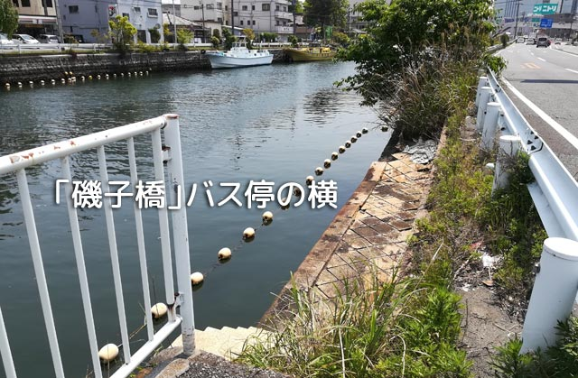 磯子橋バス停横のスペース
