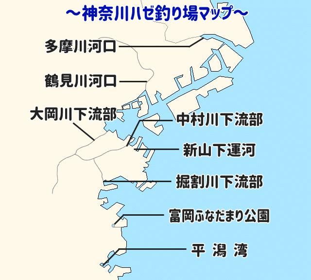 神奈川県のハゼ釣り場ポイントマップ