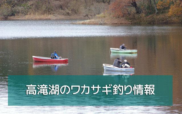 湖 ワカサギ 高滝